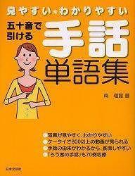 手話辞典.jpg