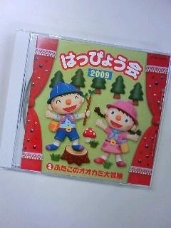 発表会CD.jpg