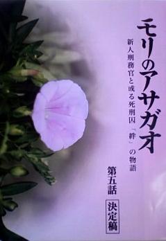 モリのアサガオ.jpg