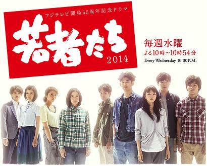 若者たち2014.png