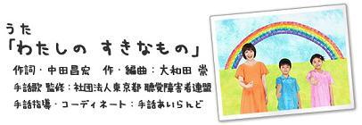 watashinosukinamono.jpg