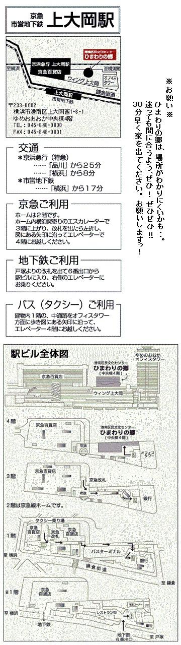 ひまわり地図ブログ用.jpg