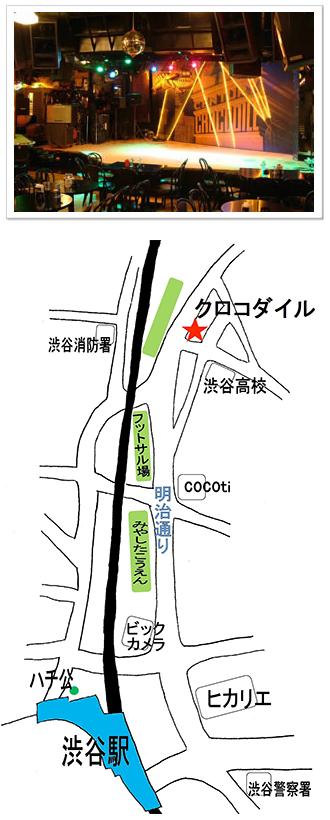 クロコダイル.png
