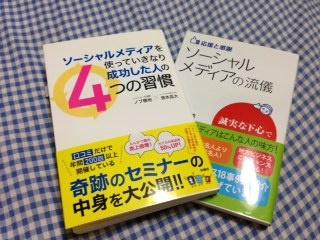 ソシアルメディア本.jpg