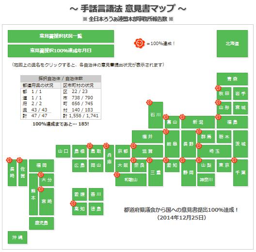 手話言語条例マップ.png