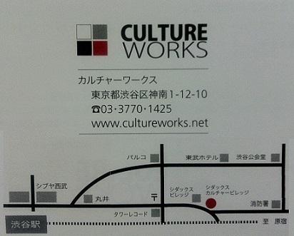 渋谷地図.jpg